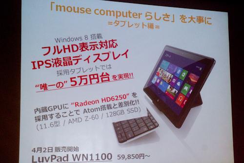11.6型 Windows 8 搭載タブレットPC「LuvPad WN1100」