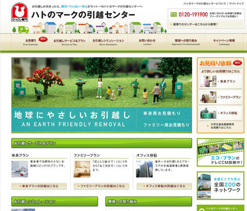 ハトのマークの引越センター ホームページ