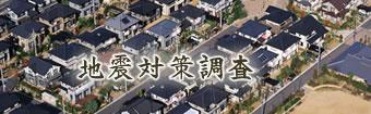 地震対策調査