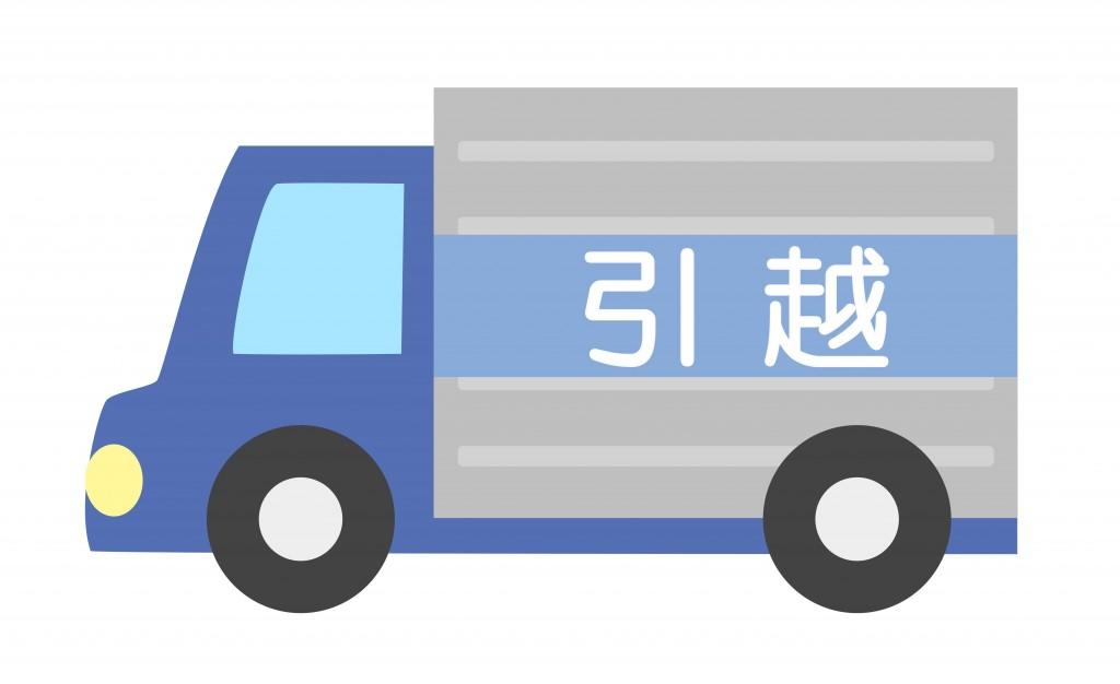 引越しのトラック