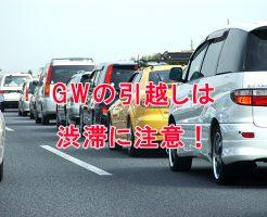 gw引越しは渋滞に注意!