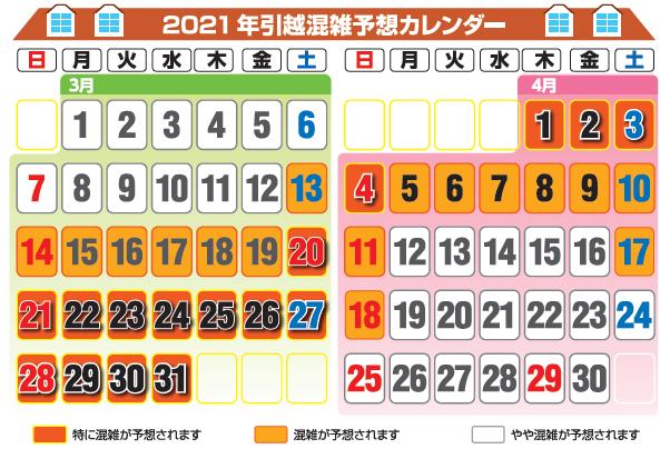 2021年引越混雑予想カレンダー