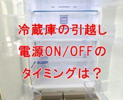 冷蔵庫の引越し 電源ON/OFFのタイミングは?