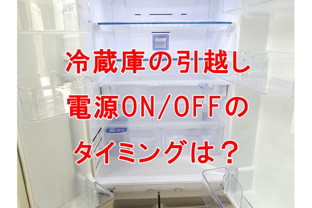 【冷蔵庫の引越し】電源ON/OFFはいつ?中身は入れたままでOKなの? など