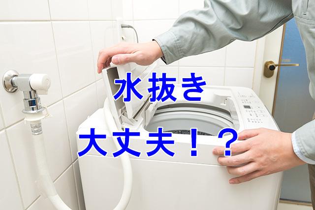 洗濯機の引越し準備と水抜き方法