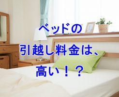 ベッドの引越し料金は高い!?