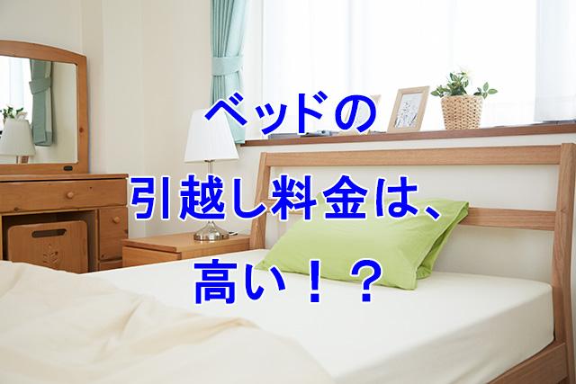 ベッドの引越し方法と注意点~運搬料金、解体、組み立てなど~