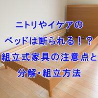 ニトリやイケアのベッドは断られる!?組立式家具の注意点と分解・組立方法