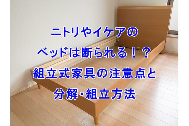 ニトリやIKEA(イケア)のベッドは断られる!? 組立式家具の注意点と分解・組立方法