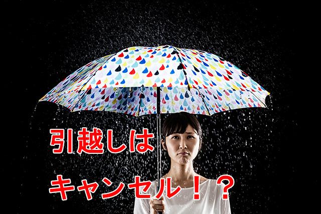 大雨や台風を理由に、引越しの延期やキャンセルは可能なの?