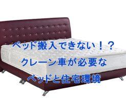ベッドが搬入できない!?クレーン車が必要なベッドと住宅環境