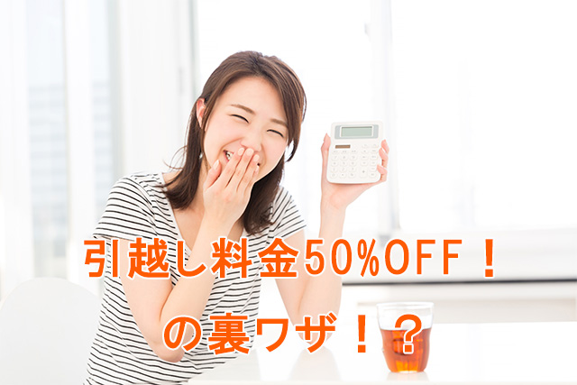 引越し料金50%OFF!の裏ワザ!?