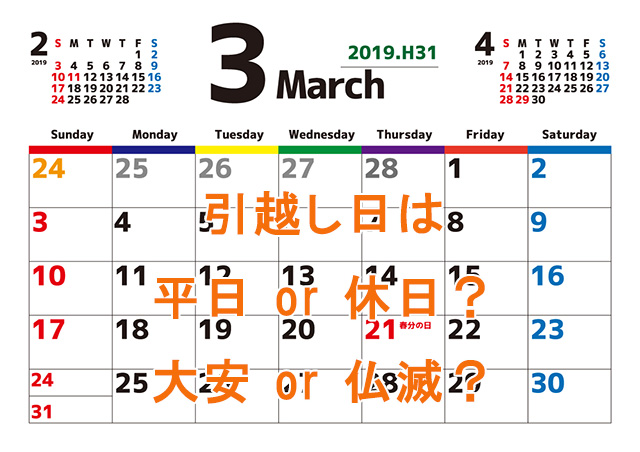 引越し日を決めるとき、「平日」or「休日」?「大安」or「仏滅」??
