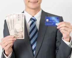 現金とクレジットカードで、値段交渉しやすいのは?