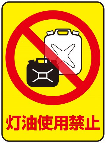 賃貸マンションでは、灯油ポリタンク使用禁止の場合も
