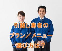 引越し業者のサービス/プラン/メニューの選び方
