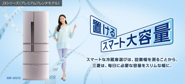 三菱電機の冷蔵庫MR-JX53Xを購入しました! テレビCMでは杏ちゃんが宣伝しているスマートな幅の冷蔵庫です。