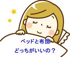寝具はベッドと布団、どっちがいいの?