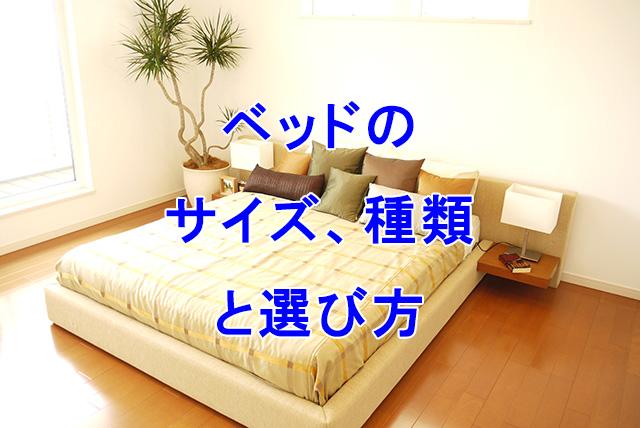 ベッドの種類と選び方