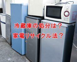 冷蔵庫の処分方法 家電リサイクル法