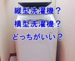 縦型洗濯機?横型洗濯機?どっちがいい?