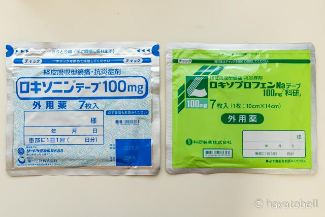 ロキソニンテープとロキソプロフェンNaテープ