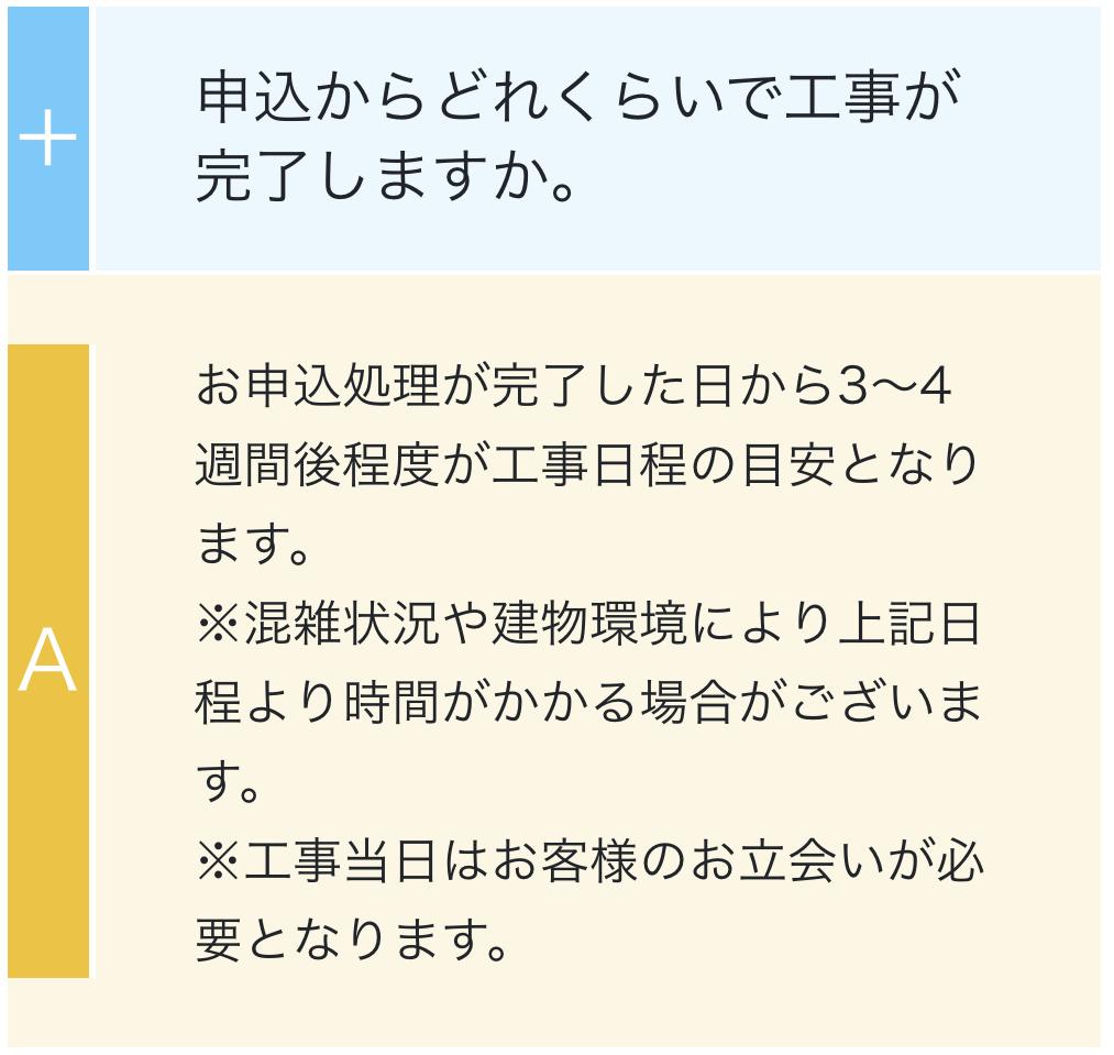 フレッツ光セキュア_工事完了まで