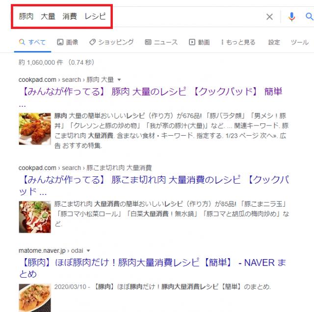 豚肉 大量 消費 レシピ