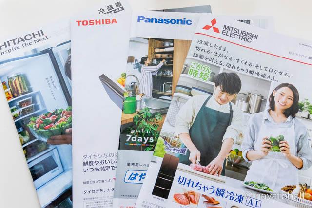 冷蔵庫 家電メーカーのカタログ