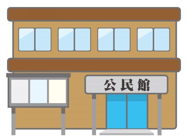 公民館、コミュニティセンター