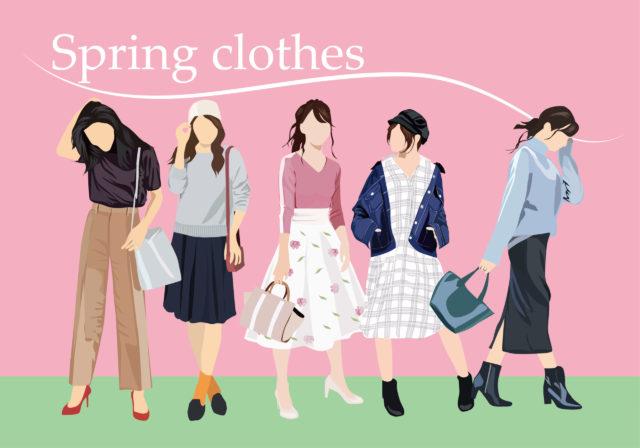 ファッションを楽しむ